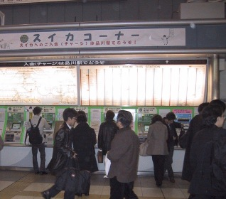Bahnhof Shinagawa Fahrkartenautomat