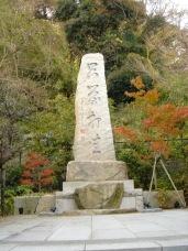 Tsurugaoka Hachiman-gū